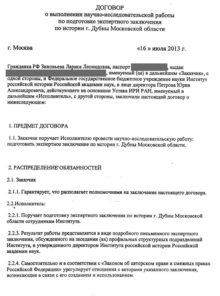 Договор - стр.1