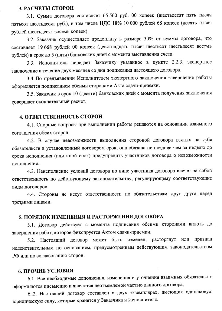 Договор - стр.2