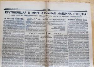 Газета «Правда» 11 апреля 1957 года
